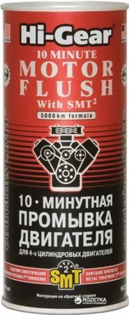 10-минутная промывка двигателя с SMT2 444мл