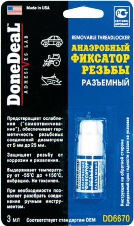 Анаэробный фиксатор резьб разборной синий 3 мл